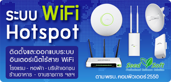 ads_banner_wifi
